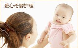 北京家政公司逐年递增 爱心宝贝成为家庭首选